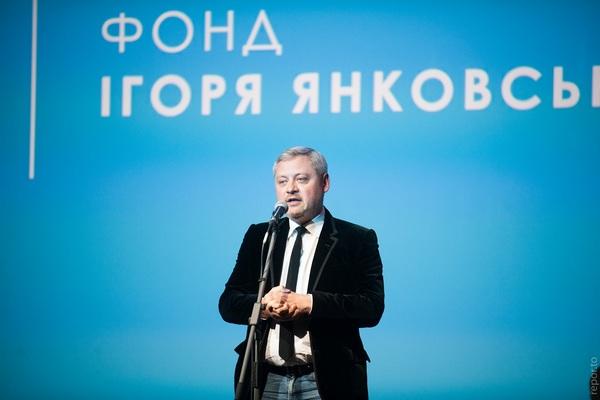 Фонд Янковского